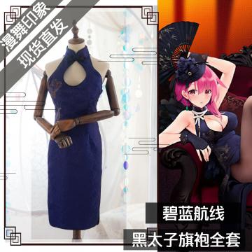 漫舞印象 碧蓝航线 cos服 新年 黑太子 旗袍 cosplay 假发